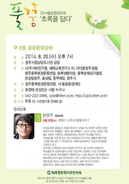 140814_8월풀꿈강좌 소개