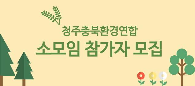 small_160309_소모임_배너